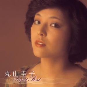 丸山圭子/丸山圭子 パーフェクト・ベスト|yamano