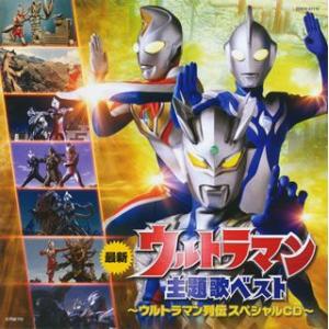 最新ウルトラマン主題歌ベスト ウルトラマン列伝 スペシャルCD