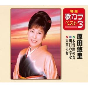 原田悠里/木曽路の女|明日の幸せ|天草の女
