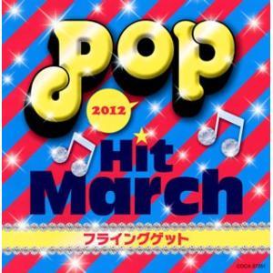 2012 ポップ・ヒット・マーチ〜フライングゲット〜...