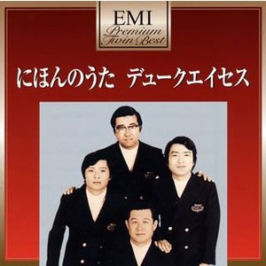 4112051217(TOCT-19023/4) ホッファイホー(北海道)/僕達の道を(愛知)/ベリ...