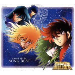 聖闘士星矢 SONG BEST /   CD