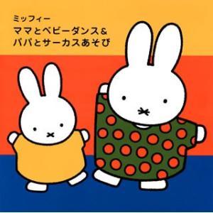 4112091757(KICG-8719) はじまるよ(はじまりの歌 「ママとベビーダンス」編)/か...