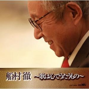 船村徹/船村徹〜歌は心でうたうもの〜 yamano