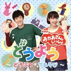 NHK「おかあさんといっしょ」どうよう〜どうぶつ・てあそび〜|yamano