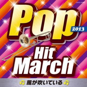 2013 ポップ・ヒット・マーチ〜風が吹いている〜...