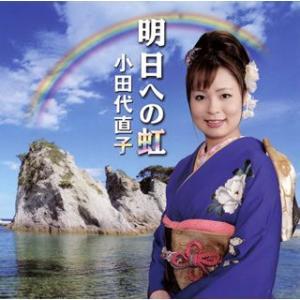 小田代直子/明日への虹|yamano