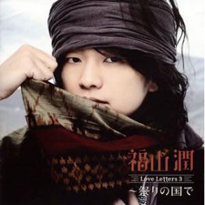 福山潤/Love Letters 3 〜祭りの国で  CD