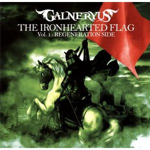 ガルネリウス/THE IRONHEARTED FLAG Vol.1:REGENERATION SIDE|yamano
