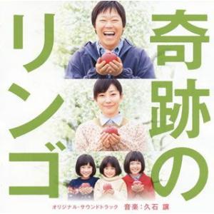 4113040985(UMCK-1449) 奇跡のリンゴ/運命の始まり/母親の言葉/東京の空/祝言の...