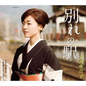 小沢亜貴子/別れの駅|yamano