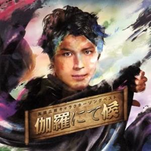 /CD/高橋広樹キャラクターソングベスト 伽羅にて候  高橋広樹