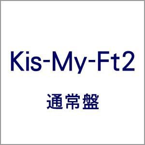 Kis-My-Ft2/キミとのキセキ(通常盤) yamano