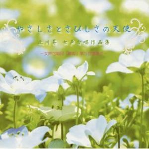 女声合唱団「歌姫」/やさしさとさびしさの天使?北川昇 女声合唱作品集 yamano