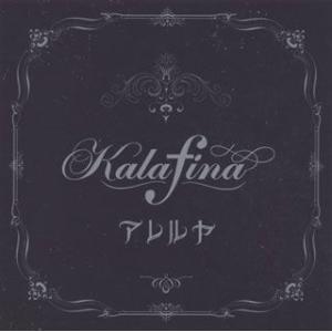 Kalafina/アレルヤ(通常盤)|yamano