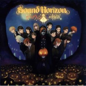 Sound Horizon/ハロウィンと夜の物語(通常盤)|yamano