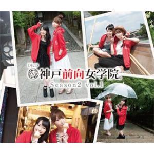 DJCD 神戸前向女学院。Season2 vol.1