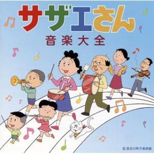 「サザエさん」音楽大全|yamano