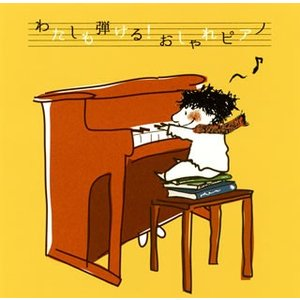 4114032217(KIZC-251/2) 世界中のこどもたちが(ピアノ演奏CD)/小さな世界(ピ...