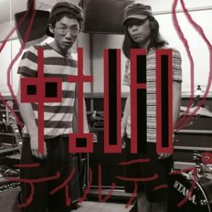 中古U.F.O./テイルテープ