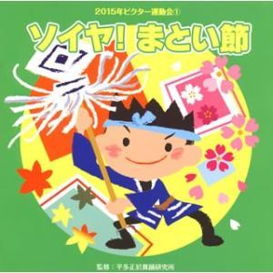 2015年ビクター運動会(1) ソイヤ!まとい節 yamano