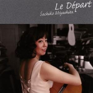 宮下祥子/Le Depart〜旅立ち|yamano