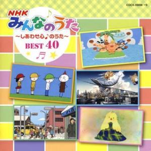 NHK「みんなのうた」BEST40〜しあわせ心♪のうた〜 yamano