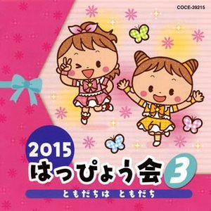 4115050898(COCE-39215) Lovely Party Collection(アイカ...