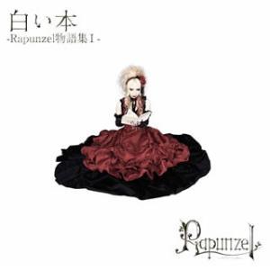 Rapunzel/白い本-Rapunzel物語集1-|yamano