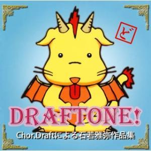 Chor.Draft/どらふとーん! コール・ドラフトによる石若雅弥作品集 yamano