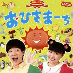 NHK「おかあさんといっしょ」最新ベスト〜おひさまーち|yamano