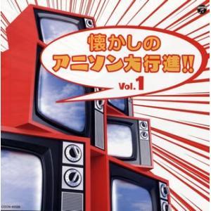 ザ ベスト 懐かしのアニソン大行進   Vol.1 /   CD