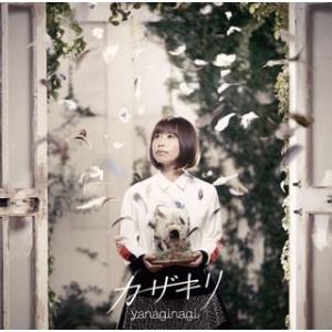 やなぎなぎ/カザキリ 通常盤   CD
