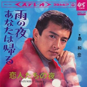 島和彦/雨の夜あなたは帰る(MEG-CD)|yamano