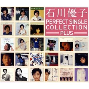 石川優子/パーフェクト・シングル・コレクション PLUS
