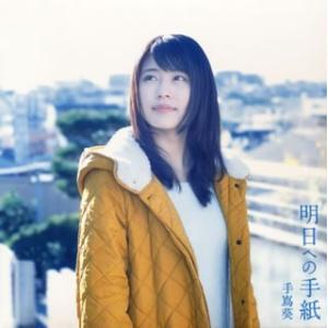 4116021678(VIZL-962) 明日への手紙(フジテレビ系 月9ドラマ「いつかこの恋を思い...