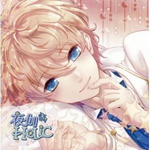 木村良平/甘い夜を声で奏でるCD「夜伽HoLiC」第二奏 アカツキ/アカツキ|yamano