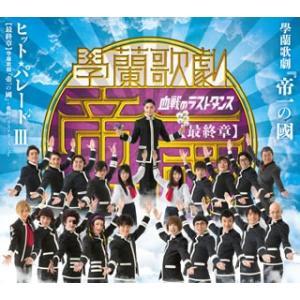 學蘭歌劇「帝一の國」ヒットパレード3〜[最終章...の関連商品3