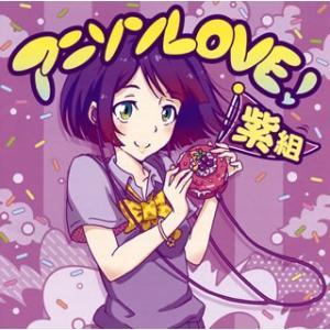 アニソンLOVE  紫組  CD