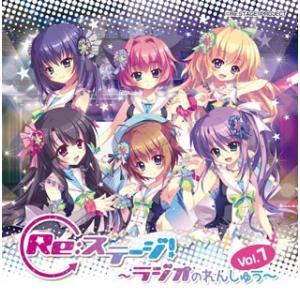ラジオCD Re ステージ 〜ラジオのれんしゅう〜 Vol.1