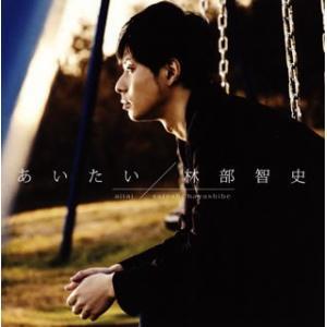 林部智史/あいたい DVD(New Music Video Ver.)|yamano