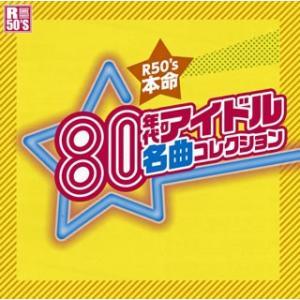 本命 80年代アイドル名曲コレクション yamano