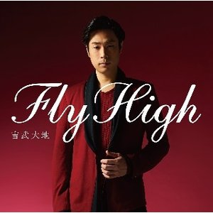 吉武大地/Fly High|yamano