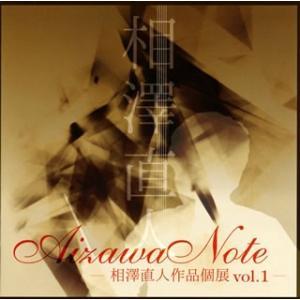 Aizawa Note-相澤直人作品個展Vol.1|yamano