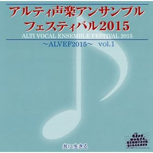 アルティ声楽アンサンブルフェスティバル2015vol.1|yamano