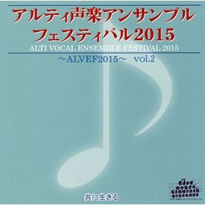 アルティ声楽アンサンブルフェスティバル2015vol.2|yamano