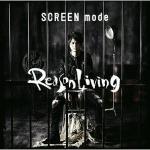 SCREEN mode/Reason Living アーティスト盤   CD+DVD