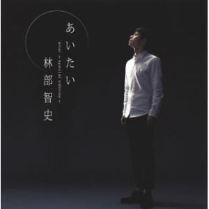林部智史/あいたい(スペシャル盤)|yamano