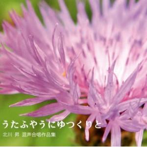 淀川混声合唱団/うたふやうにゆつくりと 北川昇 混声合唱作品集|yamano