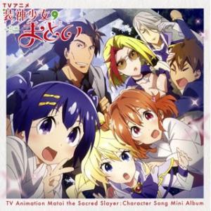 CD  装神少女まとい キャラクターソングミニアルバム  LACA-15632